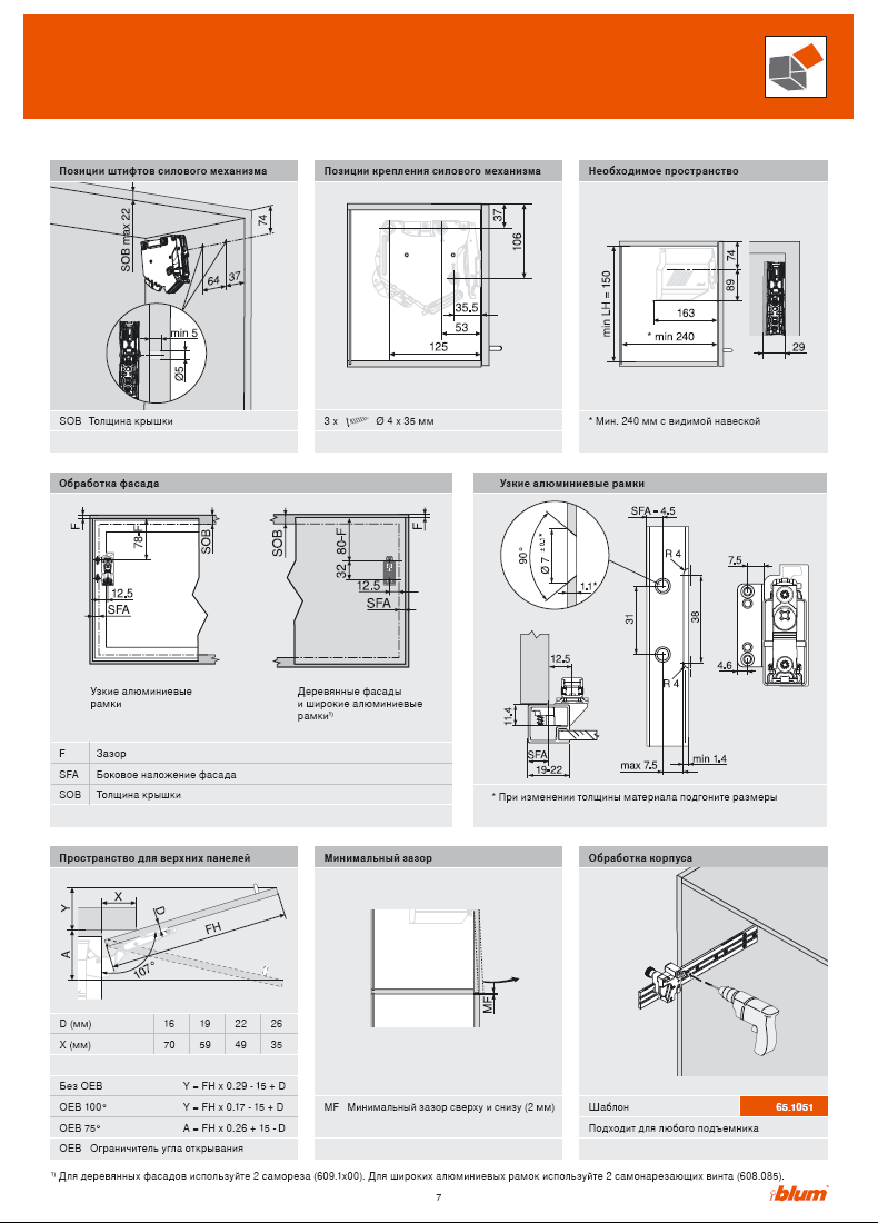 aventos hk s dataskachayka. Black Bedroom Furniture Sets. Home Design Ideas