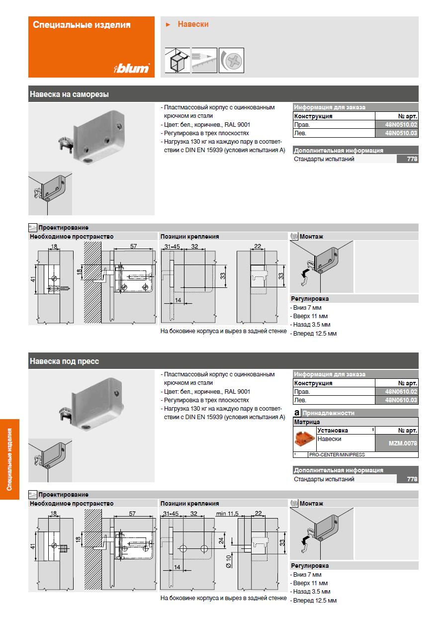 кухонные доводчики blumotion инструкция