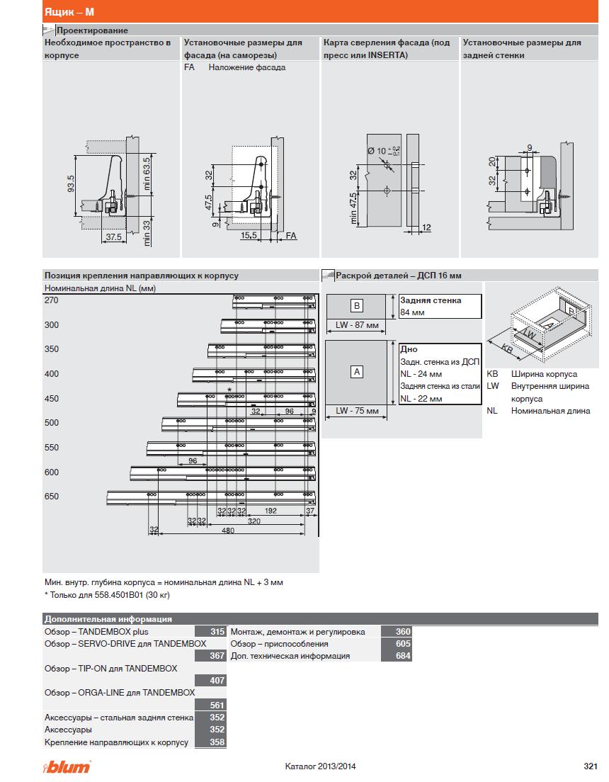 tandembox инструкция по установке